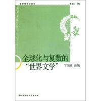 全球化与复数的世界文学,党圣元,丁国旗,中国社会科学出版社,9787500494560【正版书 放心购】