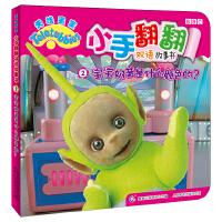 天线宝宝小手翻翻双语故事书2宝宝奶昔是什么颜色的?