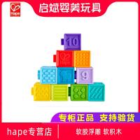 Hape软胶浮雕 软积木可咬6-12个月男女孩宝宝婴儿儿童益智玩具