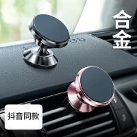 车载手机支架磁吸导航吸盘式磁铁车内车上支撑汽车用品粘贴放小车