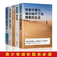 致奋斗者系列全5册:你若不努力,谁也给不了你想要的生活+你的努力要配得上你的野心+余生好贵,请勿浪费+你自以为的极限,