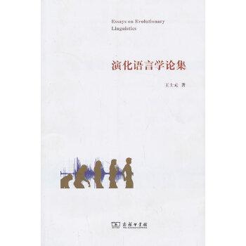 演化语言学论集