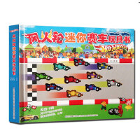风火轮迷你赛车玩具书
