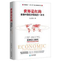 世界是红的:看懂中国经济格局的一本书(团购,请致电400-106-6666转6)