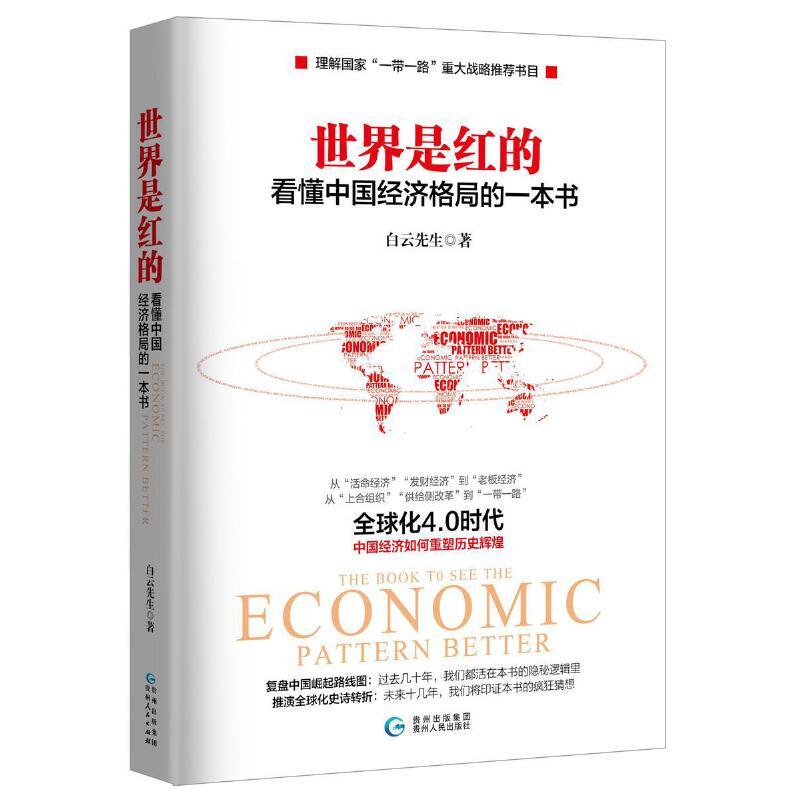 """世界是红的:看懂中国经济格局的一本书(团购,请致电010-57993380)了解国家""""一带一路""""重大战略推荐书目 从""""活命经济""""""""发财经济""""到""""老板经济"""";从""""上合组织""""""""供给侧改革""""到""""一带一路"""" 全球化4.0时代:中国经济如何重塑历史辉煌"""