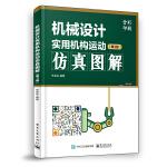 机械设计实用机构运动仿真图解(第3版)