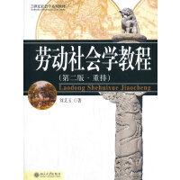 劳动社会学教程(第二版重排)