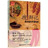搜鲜记 (地道的中国味道) 搜狐吃货书系 300位美食自媒体人线下参与,600篇美食文章,1000多位美食自媒体人线上