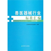 兽医器械行业标准汇编(2010版)
