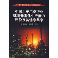 【旧书二手书9成新】中国主要污染行业环境无害化生产能力评价及其信息共享 曾维华,彭斯震 9787502598846 化