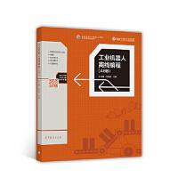 工业机器人离线编程(ABB) 朱洪雷 代慧 高等教育出版社 9787040491418