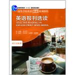 英语报刊选读(高等学校英语拓展系列教程)(2013版)