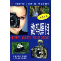数码照相――佳能EOS350D 9787534552397 (德)菲利普 ,于芳 江苏科学技术出版社