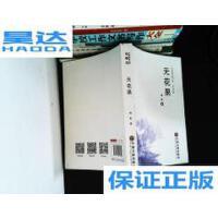 [二手旧书9成新]无花果 /饶彬 中国文联出版社