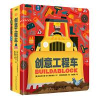 益智游戏认知书:创意工程车,[美] 克里斯托弗・法兰西斯切利,安徽美术出版社,9787539880976