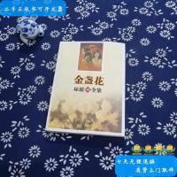 【二手旧书9成新】金盏花 /琼瑶 长江文艺出版社