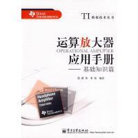 运算放大器应用手册――基础知识篇,黄争,李琰译,电子工业出版社,