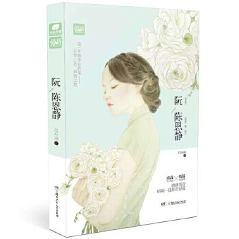 阮/陈恩静(pdf+txt+epub+azw3+mobi电子书在线阅读下载)