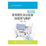 常用现代办公设备的使用与维护 (第2版)