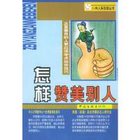 【旧书二手书9成新】怎样赞美别人 李刚 9787505928077 中国文联出版社