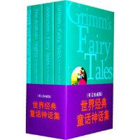 世界经典童话神话集(全4册 英文版) (德)格林,(德)格林 中央编译出版社