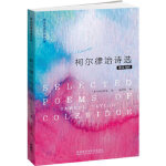 英诗经典名家名译:柯尔律治诗选(英汉对照) (英)柯尔律治 外语教学与研究出版社