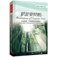 万千心理 萨提亚冥想-内在和谐、人际和睦与世界和平 (加)贝曼(Banmen,J.),钟谷兰 中国轻工业出版社 978