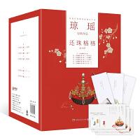还珠格格全套6册 第一部 第二部 第三部 琼瑶影视代表作原著 第123部 中国文学古代言情小说