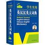 学生实用英汉汉英大词典 英语词典字典 工具书 第2版 开心辞书 大开本