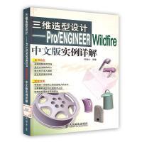 【按需印刷】-三维造型设计--Pro/ENGINEER Wildfire中文版实例详解