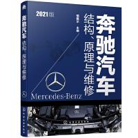 奔驰汽车结构、原理与维修