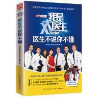 【正版二手书9成新左右】我是大医生:医生不说你不懂 北京电视台《我是大医生》栏目组 凤凰含章 出品 江苏科学技术出版社