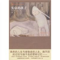 【二手书8成新】失窃的孩子 [美] 凯斯・唐纳胡(Keith Donohue),柏栎 人民文学出版社