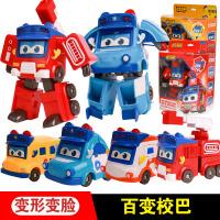 百变校巴儿童汽车变形机器人玩具套装校车歌德警车警长消防车队长