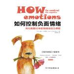如何控制负面情绪:风行美国60年的情绪自控力课程(电子书)