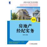 房地产经纪实务(第2版,高职高专房地产类专业实用教材)