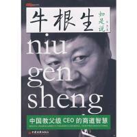 【二手书8成新】牛根生如是说中国教父级CEO的商道智慧 张海 中国经济出版社