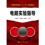 电路实验指导 于宝琦,于桂君,陈亚光 化学工业出版社 9787122232304