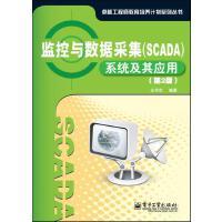 监控与数据采集(SCADA)系统及其应用(第2版),王华忠著,电子工业出版社,
