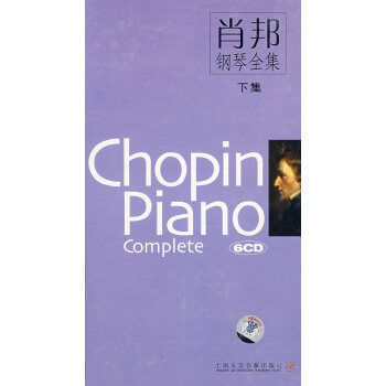 肖邦钢琴全集(下集)(6CD)