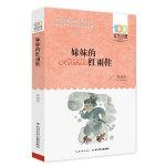 百年百部中国儿童文学经典书系(新版)・妹妹的红雨鞋