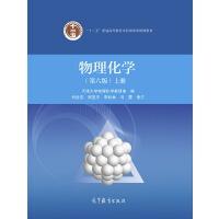 物理化学(第六版)(上册)