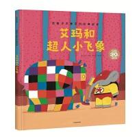 花格子大象艾玛经典绘本:艾玛和超人小飞象