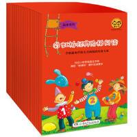 彩虹桥经典阶梯阅读・起步系列(全30册,学龄前和学龄儿童、小学低年级、小学中年级、小学高年级阶梯式阅