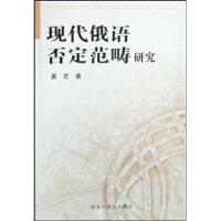 【二手书8成新】现代俄语否定范畴研究 姜宏 黑龙江人民出版社