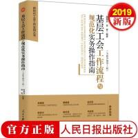 基层工会工作流程与规范化操作指南 赵振洲 袁青编著
