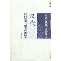 汉代民间信仰与地方政治研究 贾艳红 山东大学出版社 9787560745008