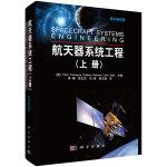 航天器系统工程(上册)(原书第四版)
