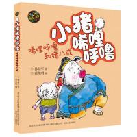 小猪唏哩呼噜-唏哩呼噜和猪八戒(彩色注音版)(新定价)