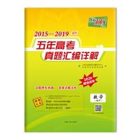 天利38套 2015-2019五年高考真题汇编详解 2020高考必备--数学(理科)